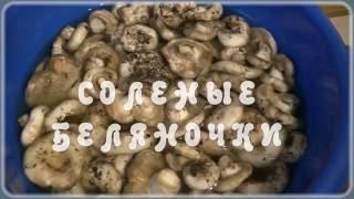 Как солить грибы горячим способом | How to pickle mushrooms hot way