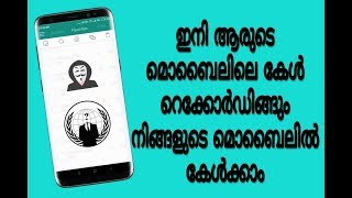 How to record other people\'s phone calls in (malayalam)