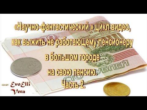 Виды и размеры пенсий в Украине: пенсия по возрасту