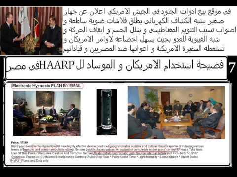 فضيحة المخابرات الامريكية فى مصر- HAARP used by CIA in Egypt