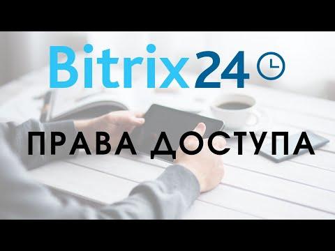 Битрикс 24. Урок 13. Права доступа || Самостоятельная настройка Битрикс24 Бесплатно || Bitrix24