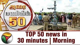 Top 50 News in 30 Minutes | Morning | 17-09-2017 Puthiya Thalaimurai TV News