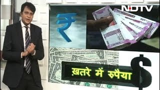 Simple Samachar: Why is Value of Rupee Falling Against Dollar?