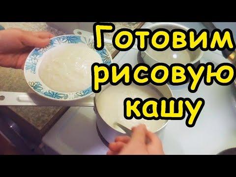 Как приготовить рисовую кашу. Рецепт быстрого приготовления молочной каши
