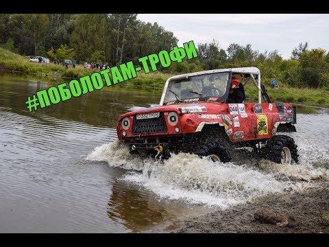 УАЗ 469  #поболотамтрофи