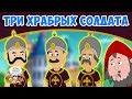 Три храбрых солдата | мультфильмы | русский сказки | сказки на ночь для детей