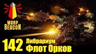 ВМ 142 Либрариум   Флот Орков  Ork Fleet