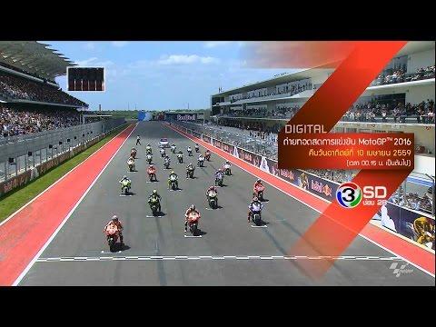 เร้าใจไปกับ...ถ่ายทอดสดการแข่งขัน MotoGP 2016 | อาทิตย์นี้ 00.15 น.