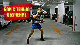 как делать БОЙ С ТЕНЬЮ бокс тренировка дома основы обучение техника Школа бокса как бить бой с тенью