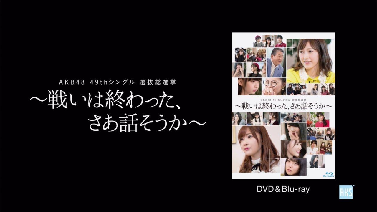 CDJapan : AKB48 49th Single Senbatsu So Senkyo - Tatakai wa