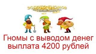 Лохотрон!!! Новая игра с выводом денег Golden Gnomes. Вывод денег с Golden Gnomes