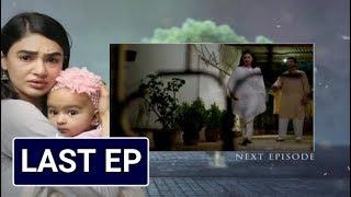 Beti Last Episode Promo ARY Digital -- Beti Last Episode Teaser -- Beti Drama