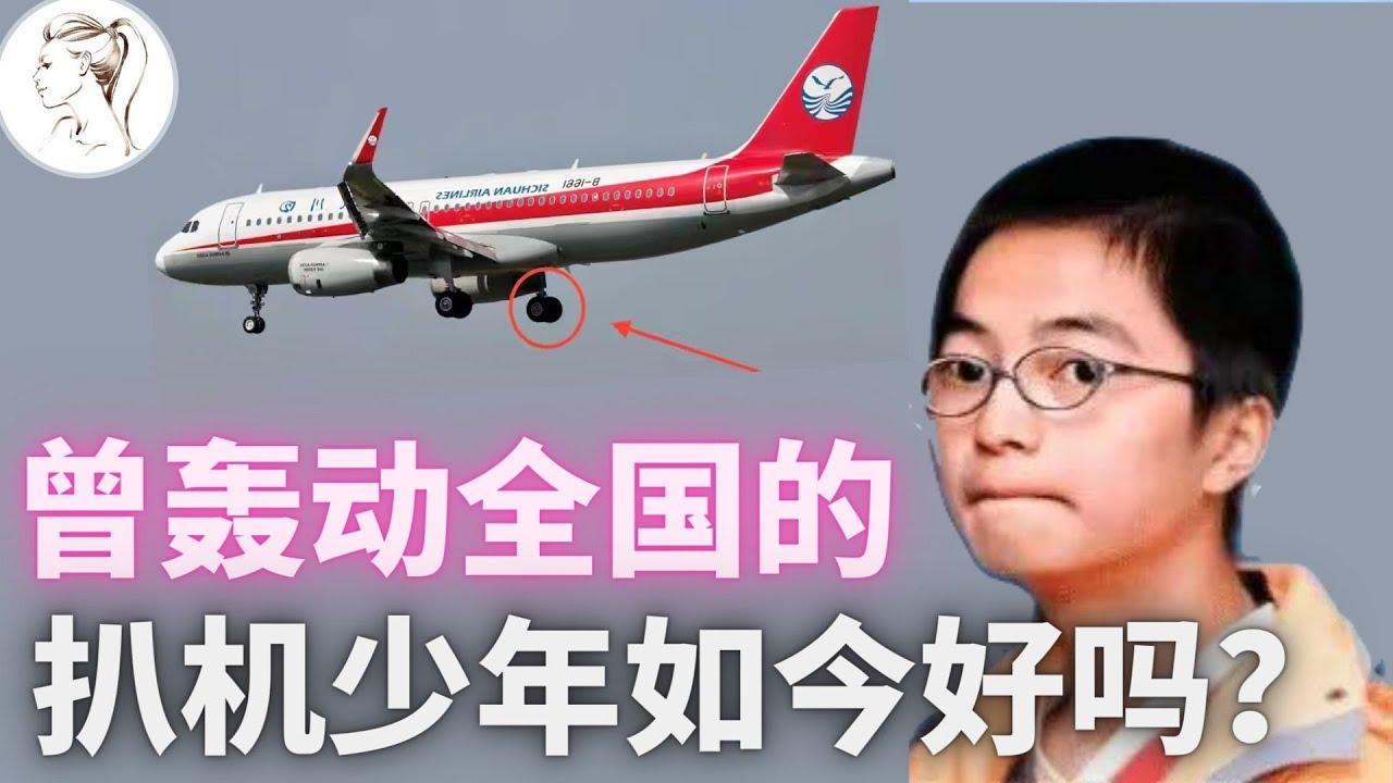 命真大!13岁熊孩子扒飞机万米高空飞行1.5小时存活下来,17年过去他现在好吗?【人物故事】