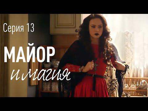 Майор и Магия - 29 серия - русский детектив 2017 HD
