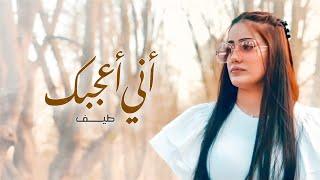 طيف - أني أعجبك ( فيديو كليب) | 2021 |  Taif - Ani Aajbk ( Video Clip )