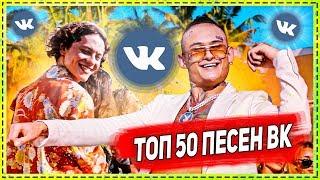 тОП 50 ПЕСЕН VK  Январь 2020  ЛУЧШИЕ ПЕСНИ ВКонтакте  ИХ ИЩУТ ВСЕ