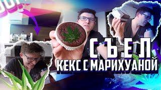 Съел кекс с марихуаной ! Cannabis Muffin