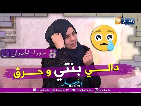 ما وراء الجدران في عدد مثير.. يختطف ويهرّب إبنته الرضيعة إلى تونس ويحرمها من أمّها
