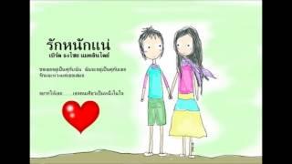 รักหนักแน่น - เบริ์ด ธงชัย แมคอินไตย์ By Pednoi