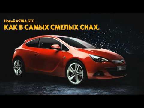 Opel Astra GTC. КАК В САМЫХ СМЕЛЫХ СНАХ