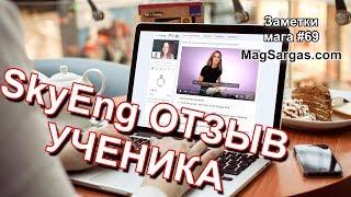 SkyEng Отзыв Ученика - Как я НЕ Выучил Английский - Маг Sargas