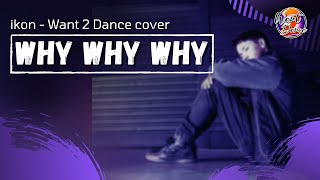 [Why Why Why - iKON] ~Dance Cover~ #wan2dance R.4