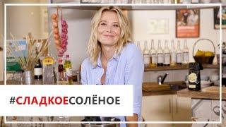 Рецепт трески с зеленым маслом с пюре из корня сельдерея от Юлии Высоцкой | #сладкоесолёное №2
