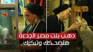 دهب بنت مصر الجدعة.. هتضحكك وتبكيك