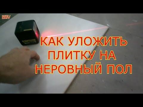 Как правильно класть плитку на неровный пол