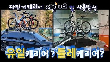 [자전거캐리어] 차량지붕형캐리어 유일캐리어 & 툴레캐리어 비교영상 및 거치방식