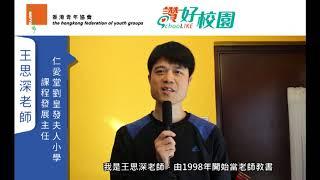 Publication Date: 2018-01-03 | Video Title: 青協「讚好校園」:仁愛堂劉皇發夫人小學王思深老師