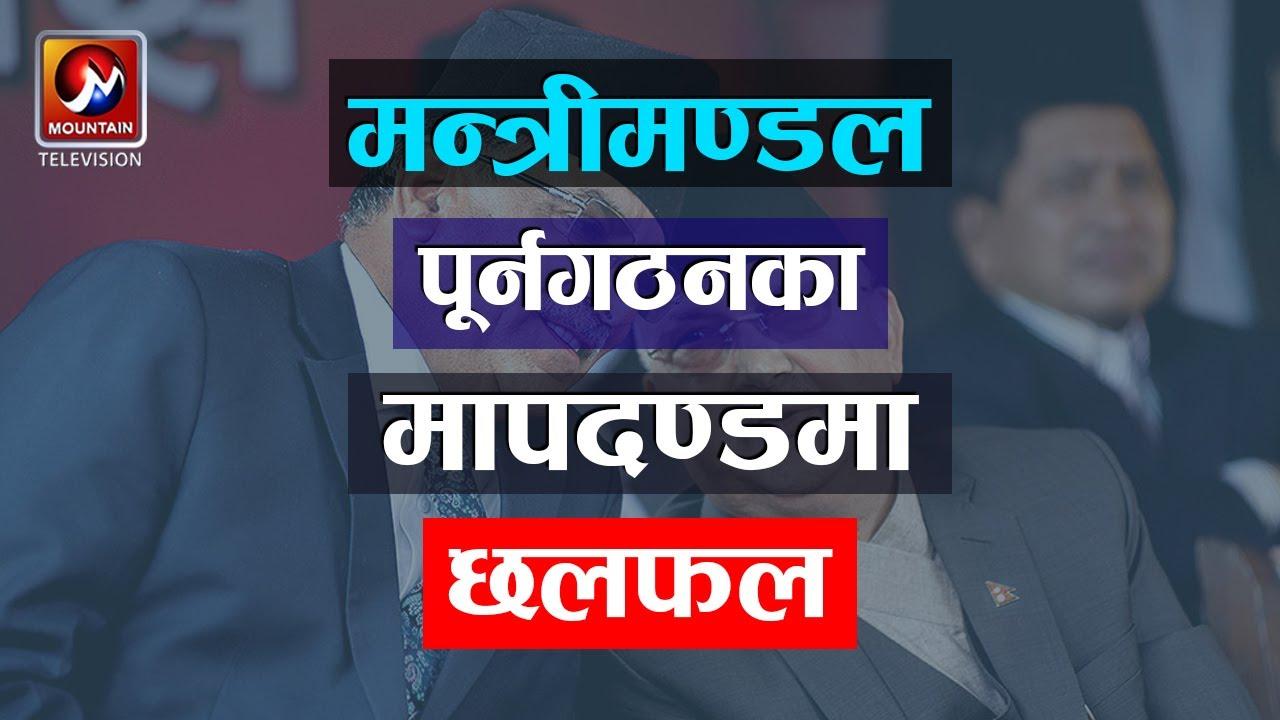 Download नेकपा अध्यक्ष बिच मन्त्रीमण्डल पूर्नगठनका विभिन्न मापदण्डमा छलफल | Nepal News Today | MTV