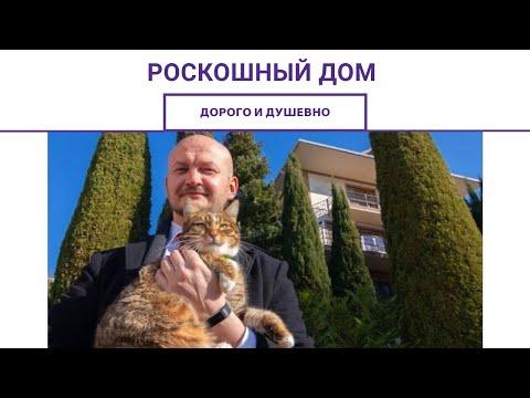 Недвижимость в Сочи | Дом в районе Приморье