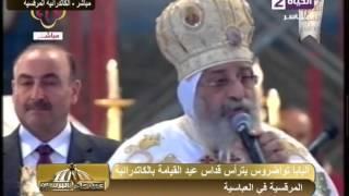نص كلمة البابا تواضروس في قداس «عيد القيامة المجيد» .. فيديو