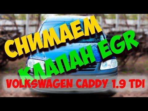 КАК СНЯТЬ КЛАПАН EGR VOLKSWAGEN CADDY / volkswagenDCi demontera EGR ventil för rengöring #volkswagen
