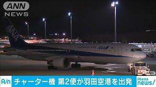 中国から日本人帰国へ チャーター機第2便が出発(20/01/29)