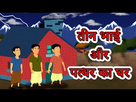 तीन भाई और पत्थर का घर | Cartoon kahaniya for Children | Moral Stories for Kids | Maha Cartoon TV XD Mp3