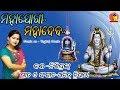 Download Mahajogi..Mahadeva By NisiPravha/Amit/Yogiraj Music/Kaudi Special Shiba Bhajan MP3 song and Music Video