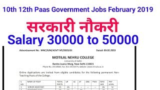 10th Pass Govt Jobs 2019:  notification Jobs 12th class | Job for visual Disability 2019 February