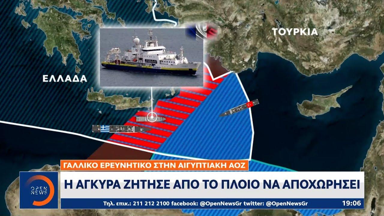 Η Άγκυρα ζήτησε από το Γαλλικό πλοίο να αποχωρήσει.