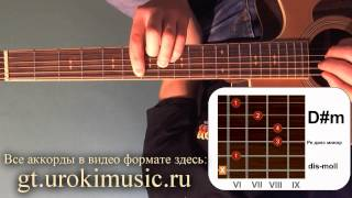 dis-moll. Аккорд D#m. Ре диез минор. Самоучитель игры на гитаре онлайн. Уроки.