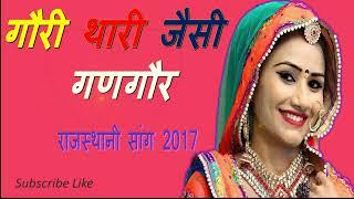 Rajsthani New Song | गौरी थारी जैसी गणगौर | रानी रंगीली डान्स | Rajsthani Dj Song 2017