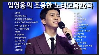 미스터트롯 임영웅의 조용한노래모음26곡 베스트 모음곡