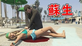 【GTA5】心臓マッサージで生き返らせる!