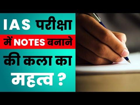 IAS परीक्षा में नोटस बनाने की कला का महत्व || Importance of the art  making notes in IAS exam