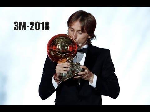 ЗМ-2018    «Золотой мяч» дали Модричу. Месси нет даже в тройке    Modric Win Ballon D'Or FIFA 2018