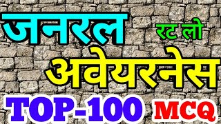 Top 100 MCQ general awareness in hindi for railway NTPC group d level 1