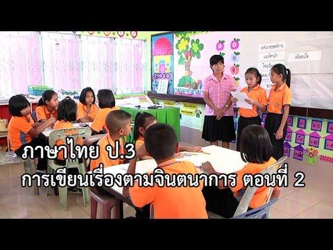ภาษาไทย ป.3 การเขียนเรื่องตามจินตนาการ ตอน 2 ครูบุปผา ล้วนเล็ก