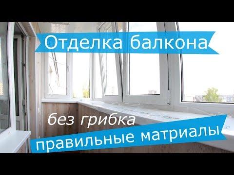 Отделка балкона без грибка выбор материалов и монтаж