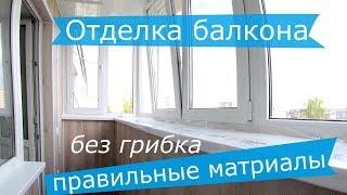 видео Материалы для отделки балкона и лоджии